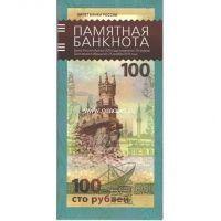 Памятная банкнота 100 рублей. Крым. В подарочном альбоме.