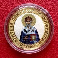 Сувенирная монета 10 рублей. Святитель Спиридон Тримифунтский.
