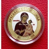 Сувенирная монета 10 рублей. Пресвятая Богородица. Тихвинская.