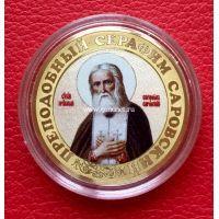 Сувенирная монета 10 рублей. Преподобный Серафим Саровский.