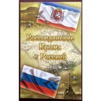 Набор монет Воссоединение Крыма с Россией в подарочном альбоме.