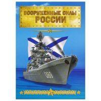 """Набор сувенирных монет """"Вооружённые силы (корабли)"""""""