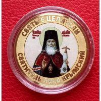 Сувенирная монета 10 рублей. Святые Целители. Святитель Лука Крымский.