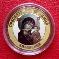 Сувенирная монета 10 рублей. Пресвятая Богородица. Казанская.
