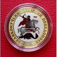 Сувенирная монета 10 рублей. Великомученик Георгий Победоносец.