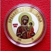 Сувенирная монета 10 рублей. Пресвятая Богородица. Иверская.