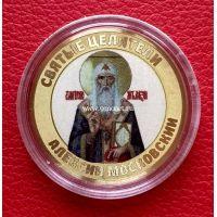 Сувенирная монета 10 рублей. Святые Целители. Алексии Московский.