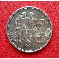1924 год. СССР. Монета 1 рубль.