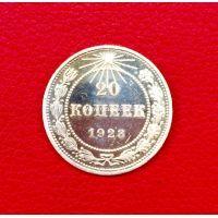 1923 год. РСФСР монета 20 копеек. (серебро)