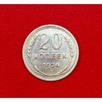 1924 год. СССР. Монета 20 копеек.