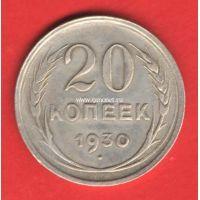 1930 год. СССР. Монета 20 копеек.
