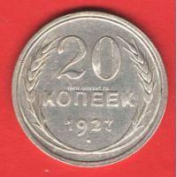 1927 год. СССР монета 20 копеек. (серебро)