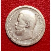 1897 год. Россия монета 50 копеек. (серебро)