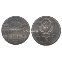 1991 год. СССР монета 5 рублей. Государственный Банк Москва.