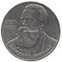 1985 год. СССР монета 1 рубль. Фридрих Энгельс.