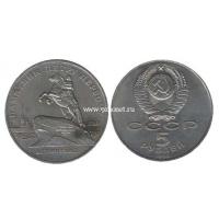 1988 год. СССР монета 5 рублей. Памятник Петру Первому в Ленинграде.