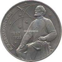 1987 год. СССР монета 1 рубль. Циолковский.