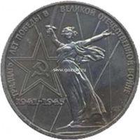 1975 год. СССР монета 1 рубль. Тридцать лет Победы.