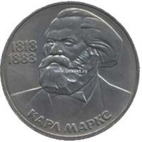 1983 год. СССР монета 1 рубль. Карл Маркс.