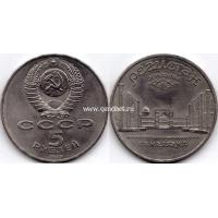 1989 год. СССР монета 5 рублей. Регистан в Самарканде.