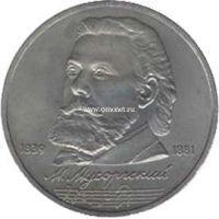 1989 год. СССР монета 1 рубль. Мусоргский.