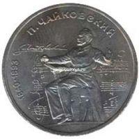 1990 год. СССР монета 1 рубль. Чайковский.