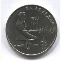 1991 год. СССР монета 1 рубль. Лебедев.
