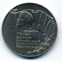 1987 год. СССР монета 5 рублей. 70 лет Революции.