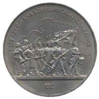 1987 год. СССР монета 1 рубль. Бородино (солдаты)
