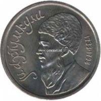 1991 год. СССР монета 1 рубль. Махтумкули.