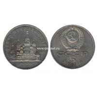 1989 год. СССР монета 5 рублей. Собор Покрова на рву в Москве.