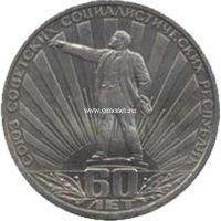 1982 год. СССР монета 1 рубль. 60 лет образования СССР.