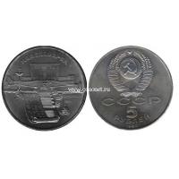 1990 год. 5 рублей. Памятная монета с изображением Института древних рукописей Матенадаран в Ереване