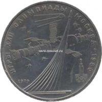 1979 год. СССР монета 1 рубль. Олимпиада 80. (Советские космические исследования)