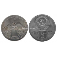 1989 год. СССР монета 3 рубля. Землетрясение в Армении.