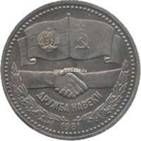 1981 год. СССР монета 1 рубль. Советско-Болгарская дружба.