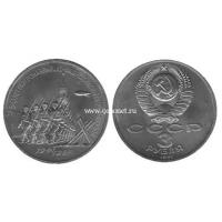 1991 год. СССР монета 3 рубля. 50 лет разгрома немецко-фашистских войск под Москвой.