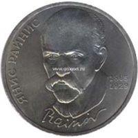 1990 год. СССР монета 1 рубль. Ян Райнис.