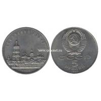 1988 год. СССР монета 5 рублей. Софийский собор в Киеве.