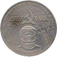 1981 год. СССР монета 1 рубль. 20 лет первого полета человека в космос.