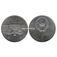 1990 год. 5 рублей. Памятная монета с изображением Большого дворца в Петродворце.