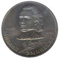 1989 год. СССР монета 1 рубль. Эминеску.