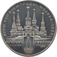 1978 год. СССР монета 1 рубль. Олимпиада 80. (Кремль)