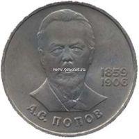 1984 год. СССР монета 1 рубль. Попов.