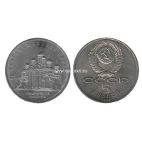 1989 год. СССР монета 5 рублей. Благовещенский собор Московского Кремля.