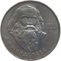 1984 год. СССР монета 1 рубль. Менделеев.
