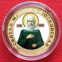 Сувенирная монета. Матрона Московская