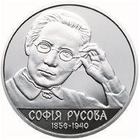 Монета Украины 2016 год. 2 гривны. София Русова.