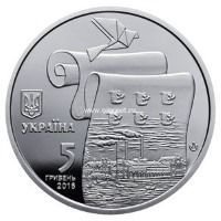 Монета Украины 2016 год. 5 гривен. Древний Малин.