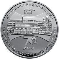 Монета Украины 2016 год. 2 гривны. 70 лет Киевскому национальному торгово-экономическому университету.